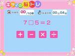 キティーちゃんの脳トレ算数ゲーム